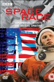 Битва за космос / Space Race