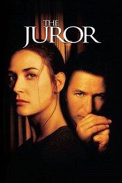 Присяжная / The Juror