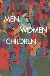 Мужчины, женщины и дети / Men, Women & Children