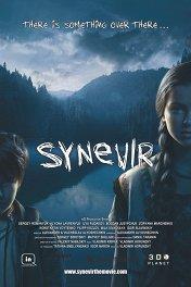 Синевир / Synevir