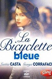 Голубой велосипед / La bicyclette bleue