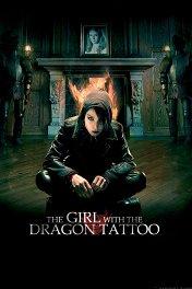 Девушка с татуировкой дракона / Män som hatar kvinnor