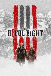 Омерзительная восьмерка / The Hateful Eight