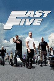 Форсаж-5 / Fast Five