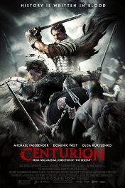 Центурион / Centurion