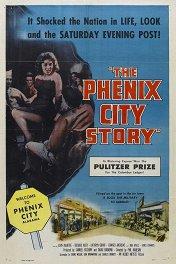 Фениксийская история / The Phenix City Story