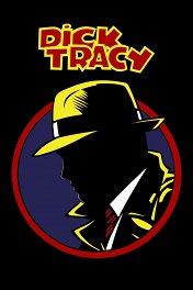 Дик Трейси / Dick Tracy