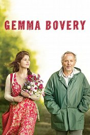 Другая Бовари / Gemma Bovery