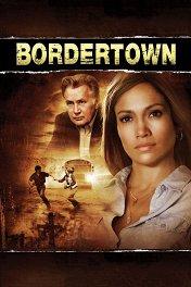 Пограничный город / Bordertown