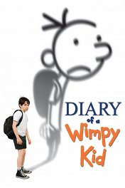 Дневник слабака / Diary of a Wimpy Kid