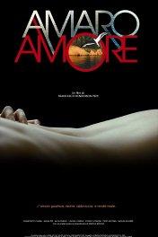Горечь любви / Amaro amore