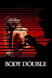 Подставное тело / Body Double