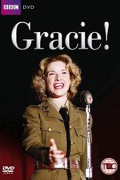 Грейси / Gracie!