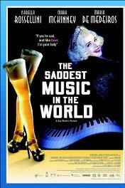 Самая печальная музыка на свете / The Saddest Music in the World
