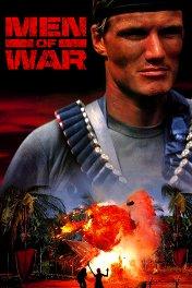 Солдаты удачи / Men of War