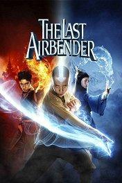 Повелитель стихий / The Last Airbender