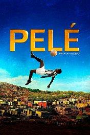 Пеле: Рождение легенды / Pelé: Birth of a Legend