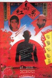 Красный гаолян / Hong gao liang