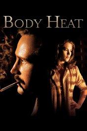 Жар тела / Body Heat