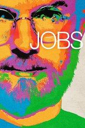 Джобс: Империя соблазна / jOBS