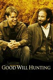 Умница Уилл Хантинг / Good Will Hunting