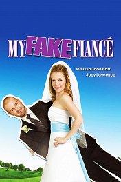 Фальшивая свадьба / My Fake Fiance