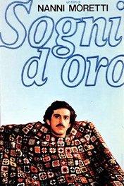 Золотые грезы / Sogni d'oro