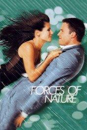 Силы природы / Forces of Nature