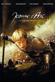 Жанна д'Арк / Joan of Arc