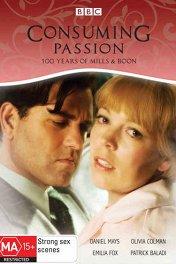 Пылая страстью / Consuming Passion