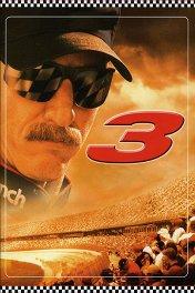 3: История Дейла Эрнхардта / 3: The Dale Earnhardt Story