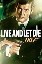 Живи и дай умереть другим / Live and Let Die