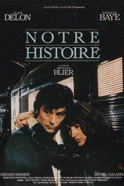 Наша история / Notre histoire