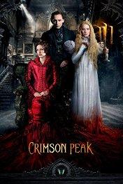 Багровый пик / Crimson Peak