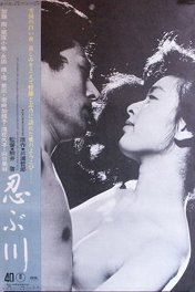 Синобугава / Shinobugawa