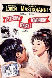 Вчера, сегодня, завтра / Ieri, oggi, domani