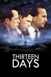 Тринадцать дней / Thirteen Days