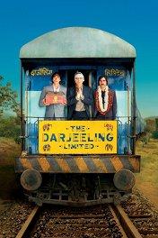 Поезд на Дарджилинг. Отчаянные путешественники / The Darjeeling Limited
