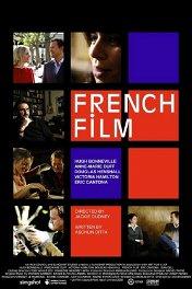 French Film: Другие сцены сексуального характера / French Film