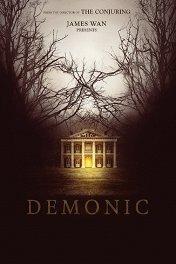 Последний обряд / Demonic