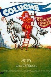 Вы не получите Эльзас и Лотарингию / Vous n'aurez pas l'Alsace et la Lorraine