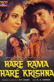 Брат и сестра / Haré Raama Haré Krishna