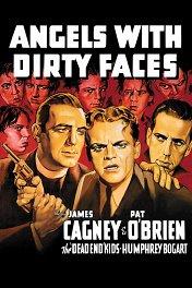 Ангелы с грязными лицами / Angels with Dirty Faces