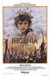 Ифигения / Ifigenia