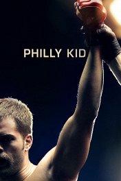 Боксер / The Philly Kid