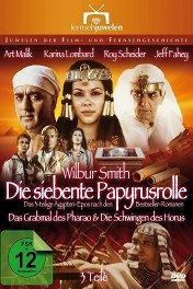 Седьмой свиток фараона / The Seventh Scroll