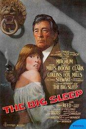 Большой сон / The Big Sleep
