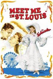 Встретимся в Сент-Луисе / Meet Me in St. Louis