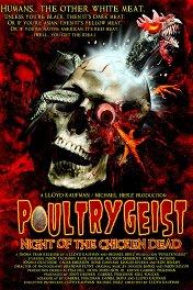 Атака куриных зомби / Poultrygeist: Night of the Chicken Dead