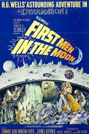 Первые люди на Луне / First Men in the Moon